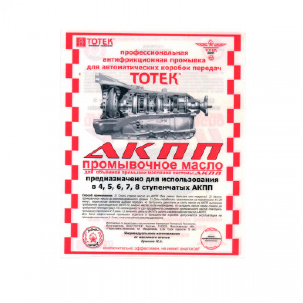 Promivka AKPP Totek